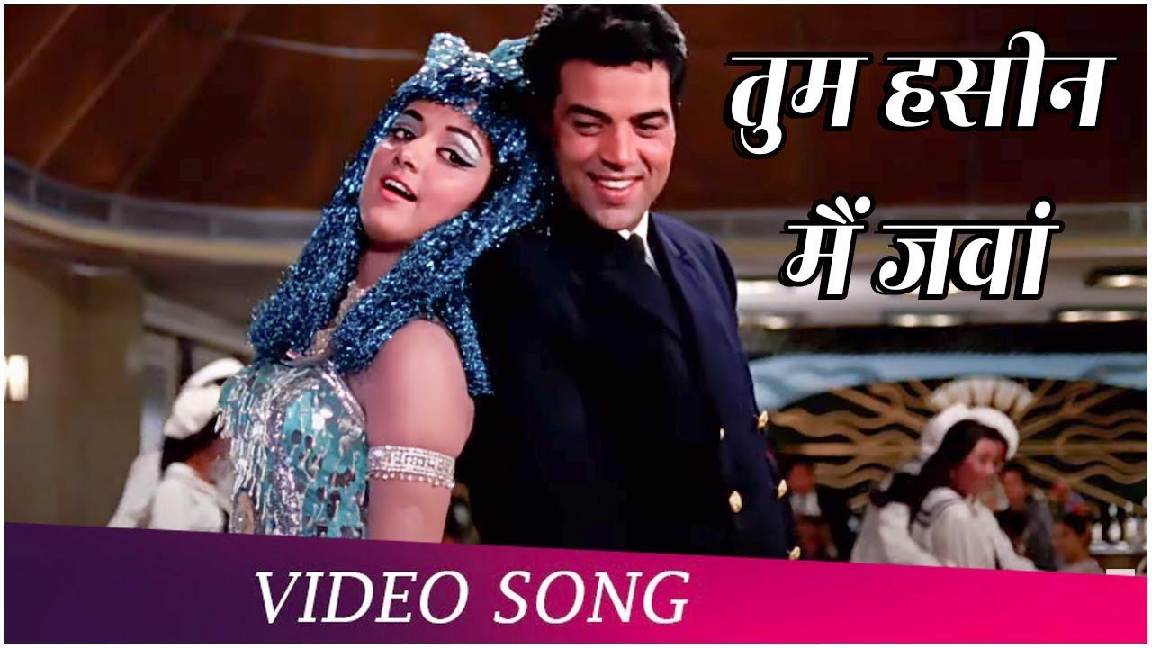 Tum Haseen Main Jawan Title Song (HD) | Tum Haseen Main Jawan (1970) | Dharmendra | Hema Malini