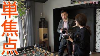 【カメラ】単焦点レンズの特徴と使い方【写真】 thumbnail