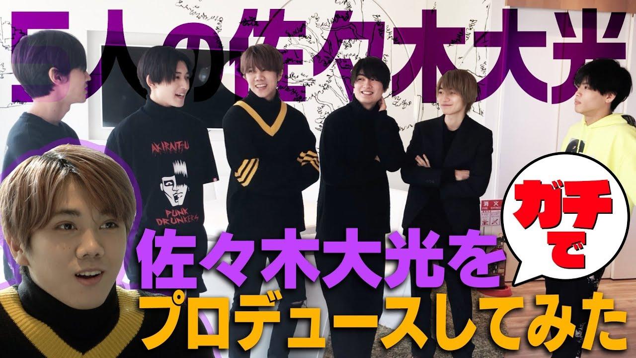 7 MEN 侍【5人の佐々木大光】カッコ良く大光をプロデュースせよ! - YouTube