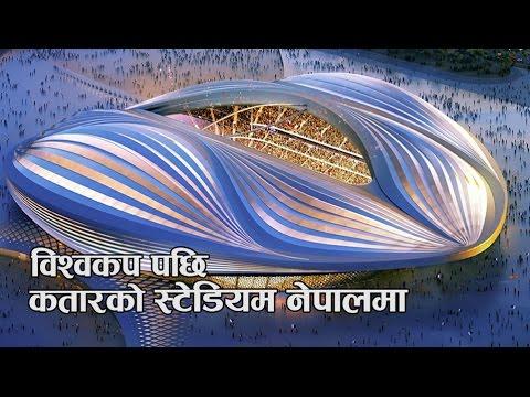 Qatar Stadium in Nepal | Hamrokatha