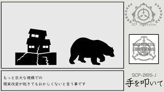 【ゆっくりSCP紹介】SCP-2615-J【手を叩いて】