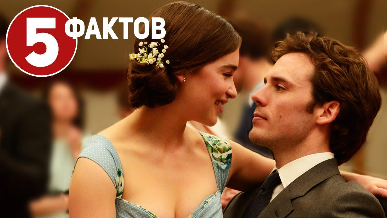До встречи с тобой - ТОП 5 фактов о фильме (2016) - YouTube