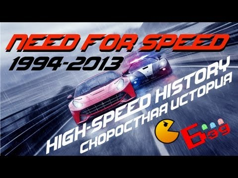 Need For Speed - История Серии 1994 - 2013 [NFS - High-Speed History] HD