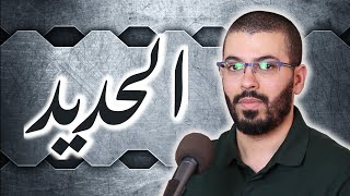 هشام الهراز سورة الحديد رواية حفص hicham elherraz surah alhadid