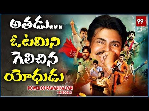 అతడు ఓటమిని గెలిచిన యోధుడు   Power of Pawan Kalyan   Episode 5   99 TV Telugu