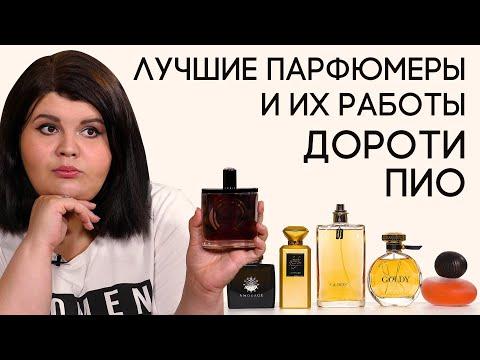 Выдающиеся парфюмеры и их творения: Дороти Пио