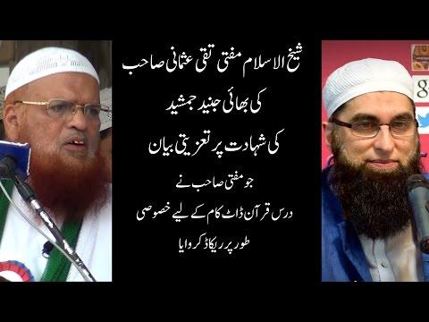 Mufti Taqi Usmani Sahab Ki Bhai Junaid Jamshed Ki Shahadat Pr Taziati Bayan