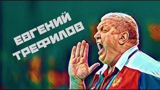 Евгений Трефилов – о драках, свадьбах гандболисток и патриархе Кирилле
