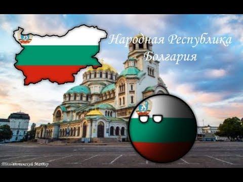 видео: Countryballs Speed Art №2 Народная Республика Болгария