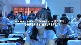 พูดไปแล้วจะร้องไห้ - Dr.fuu 🎧 cover by อาลาแต