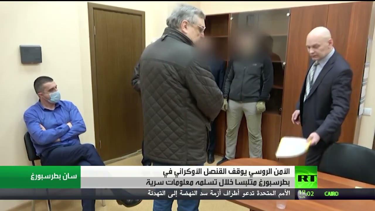 موسكو: قنصل أوكرانيا الموقوف غير مرغوب فيه  - نشر قبل 3 ساعة