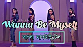 마마무 (MAMAMOO) - WANNA BE MYSELF (나는 안다르다)   [Bangla Subtitle…