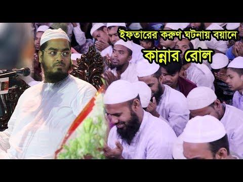 ইফতারের করুণ ঘটনায় বয়ানে কান্নার রোল পড়ে গেলো Hafizur Rahman Siddiki