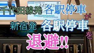 各駅停車同士の退避!! 代々木上原で6分停車する成城学園前行き 小田急線