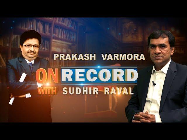 Prakash Varmora - On Record With Sudhir Raval