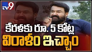 We donate 5 crore to CM's  Relief fund on behalf of Amma foundation  : Mohanlal