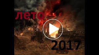 Новости. Лето 2017. Аномалии и природные катаклизмы