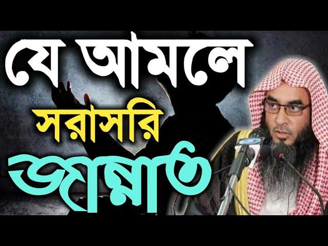 যে আমলে সরাসরি জান্নাত!! 2018 bangla waz shot video শায়খ - মতিউর রহমান মাদানী