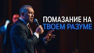 Помазание на разуме - Владимир Мунтян | Мотивация - 4-измерение