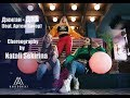 Джиган ДНК Feat Артем Качер Choreography By Natali Sekirina All Stars Dance Centre 2018 mp3