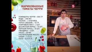 """Маринованные томаты черри: рецепты консервации от """"Утра на 5"""""""