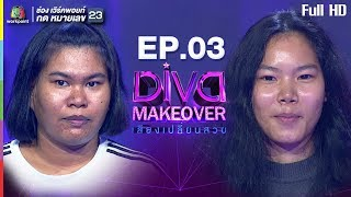 Diva Makeover เสียงเปลี่ยนสวย | EP.03 | 8 ม.ค. 61 Full HD