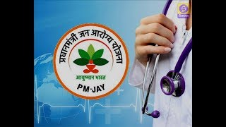 PM FLAGSHIP PROGRAM - Aayushman Bharat - Pradhan Mantri Jan Aarogya Yojana - 18/09/2018