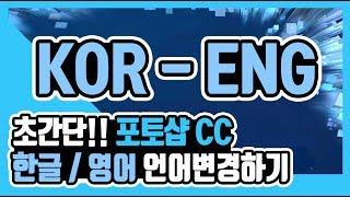 포토샵CC 초간단 한글 - 영어 언어변경하기!!