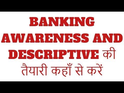 BANKING AWARENESS कहाँ से पढ़ें || DESCRIPTIVE की तैयारी कहाँ से करें