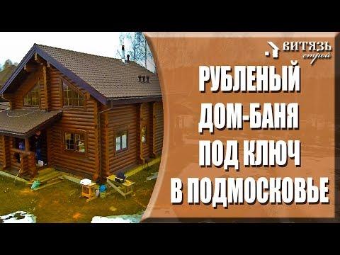 Деревянный рубленый дом-баня со вторым светом, крыльцом и террасой в Московской области под ключ.