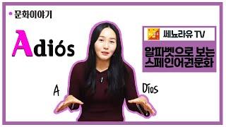 알파벳으로보는 스페인어권 문화 'A' A…