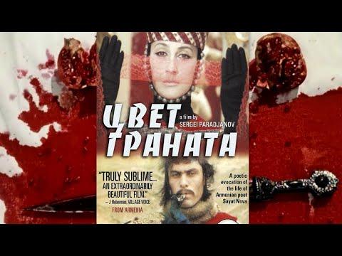 Цвет граната | Саят-Нова (реж. Сергей Параджанов, 1968 г.)