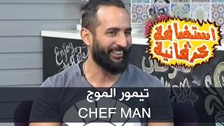 تيمور الموج - ChefMan