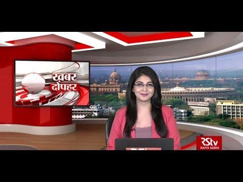 Hindi News Bulletin | हिंदी समाचार बुलेटिन – September 20, 2019 (1:30 pm)
