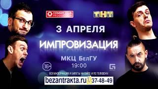 Шоу Импровизация едет в Белгород! 3 апреля 2019