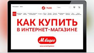 Как купить в интернет-магазине «М.Видео»?(Как купить на www.mvideo.ru? Совершать покупки в любое время в любом месте? Это просто. Выбирайте электронику..., 2014-11-14T13:30:51.000Z)