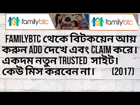 FamilyBtc Easy To Earn Btc Everyday Add Clicking & Claim Bangla Tutorial 2017