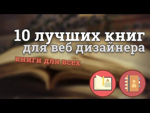 10 крутых книг для веб дизайнера / Их стоит прочитать!