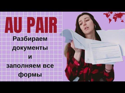Документы для Au pair. Как заполнить все формы и не сойти с ума? Организация Great Au pair