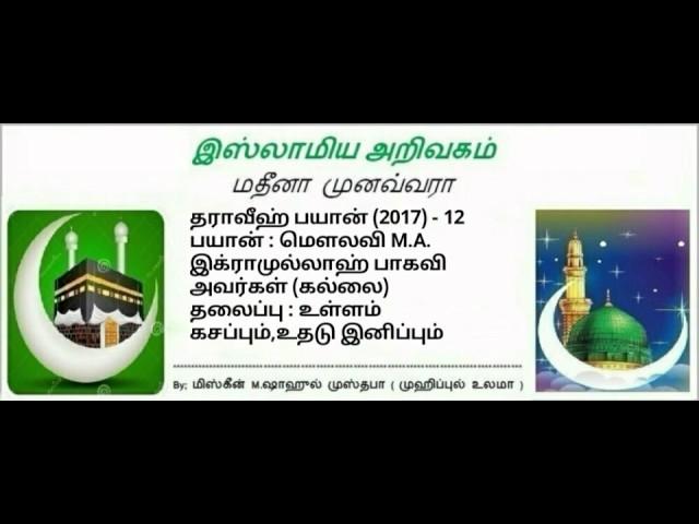 12 - உள்ளம் கசப்பும்,உதடு இனிப்பும் (மெளலவி M.A.இக்ராமுல்லாஹ் பாகவி அவர்கள்)