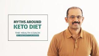 Myths Around Keto Diet | ആരോഗ്യകരമായ കീറ്റോ |  Dr Manjunath Sukumaran