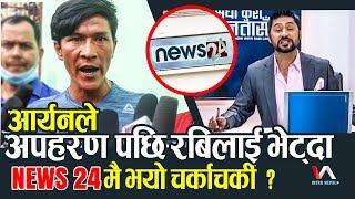 अपहरणपछि Rabi Lamichhane र Aryan Tamang को भेट, NEWS 24 मै यस्तो चर्काचर्की | Anil