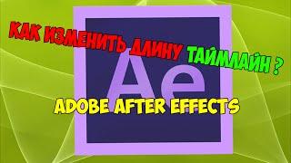 Как изменить размер таймлайн в After Effects? Очень просто!