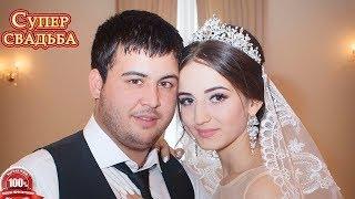 МОЛОДЫЕ ВСТРЕЧАЮТ ГОСТЕЙ. Цыганская свадьба Рустама и Гали, часть 6