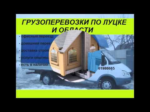 Перевозка груза по Луцку Украине недорого Грузчики