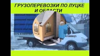 Перевозка груза по Луцку Украине недорого Грузчики(, 2016-01-12T15:20:06.000Z)