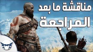 مناقشة ما بعد مراجعة God of War + تلخيص سريع للقصة