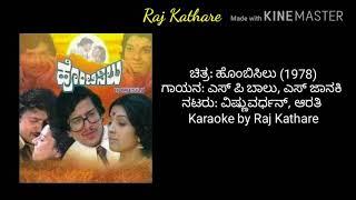 Jeev veene needu karaoke By Raj Kathare