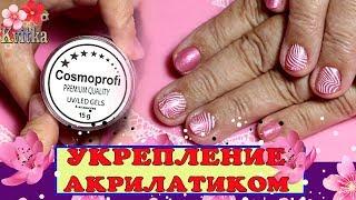 COSMOPROFI: Укрепление ногтей: АКРИЛАТИК: Верхние формы