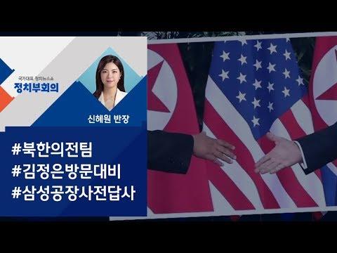 [정치부회의] 북·미회담 D-9, 하노이서 의제·의전 논의 '본격화'